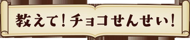 choco-sensei