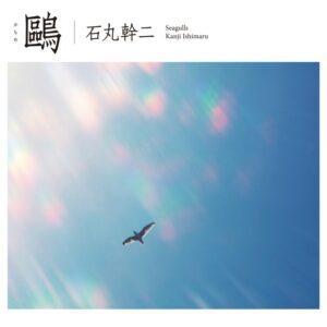 石丸幹二『鷗(かもめ)』(2021年10月6日発売)